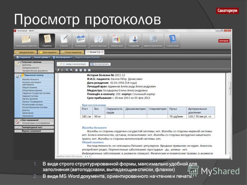 Просмотр протоколов Система поддерживает два режима отображения протоколов: 1.В виде строго структурированной формы, максимально удобной для заполнения (автоподсказки, выпадающие списки, флажки) 2.В виде MS Word документа, ориентированного на чтение
