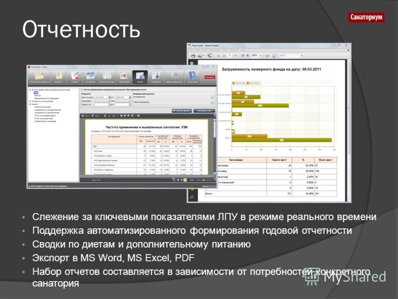 Отчетность Слежение за ключевыми показателями ЛПУ в режиме реального времени Поддержка автоматизированного формирования годовой отчетности Сводки по диетам и дополнительному питанию Экспорт в MS Word, MS Excel, PDF Набор отчетов составляется в зависи