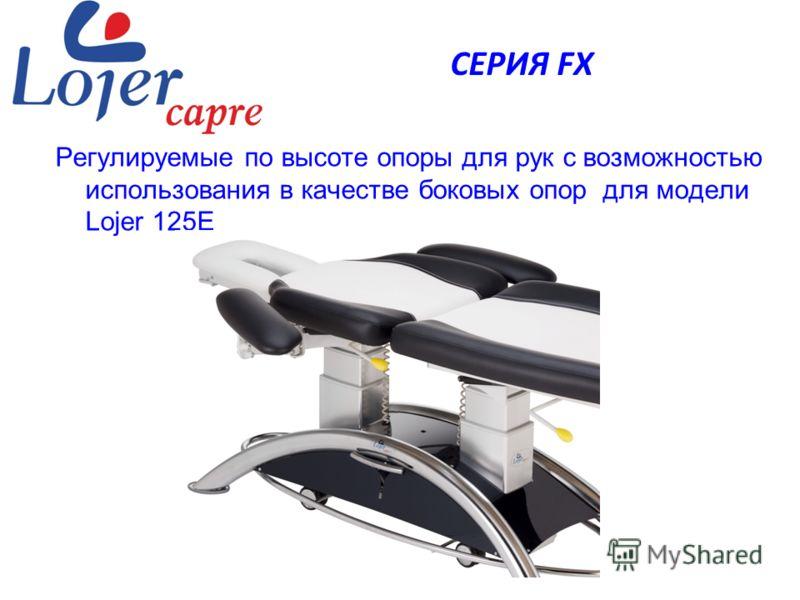 www.lojer.com Регулируемые по высоте опоры для рук с возможностью использования в качестве боковых опор для модели Lojer 125Е СЕРИЯ FX