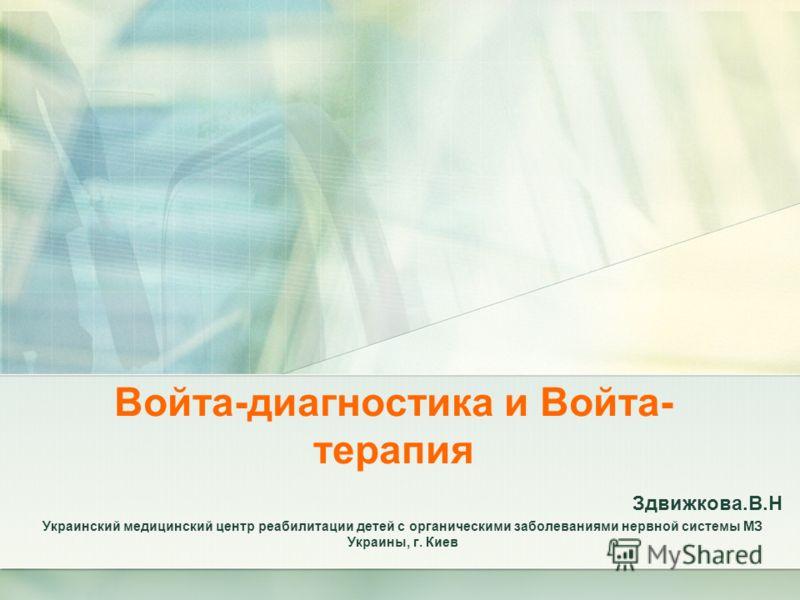 Войта-диагностика и Войта- терапия Здвижкова.В.Н Украинский медицинский центр реабилитации детей с органическими заболеваниями нервной системы МЗ Украины, г. Киев