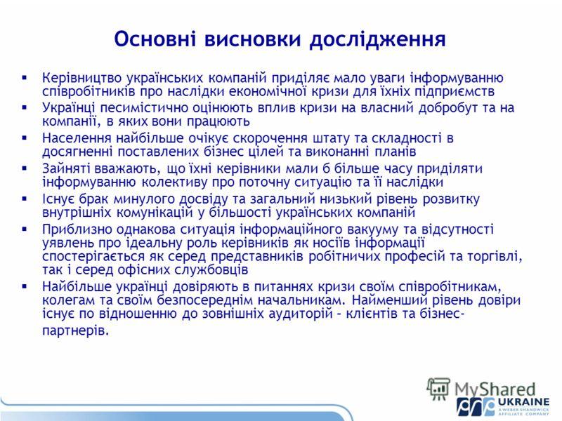 Основні висновки дослідження Керівництво українських компаній приділяє мало уваги інформуванню співробітників про наслідки економічної кризи для їхніх підприємств Українці песимістично оцінюють вплив кризи на власний добробут та на компанії, в яких в