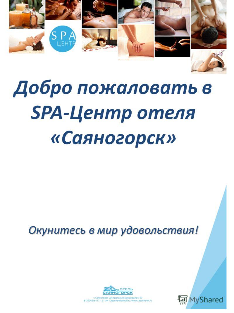 Добро пожаловать в SPA-Центр отеля «Саяногорск» Окунитесь в мир удовольствия!