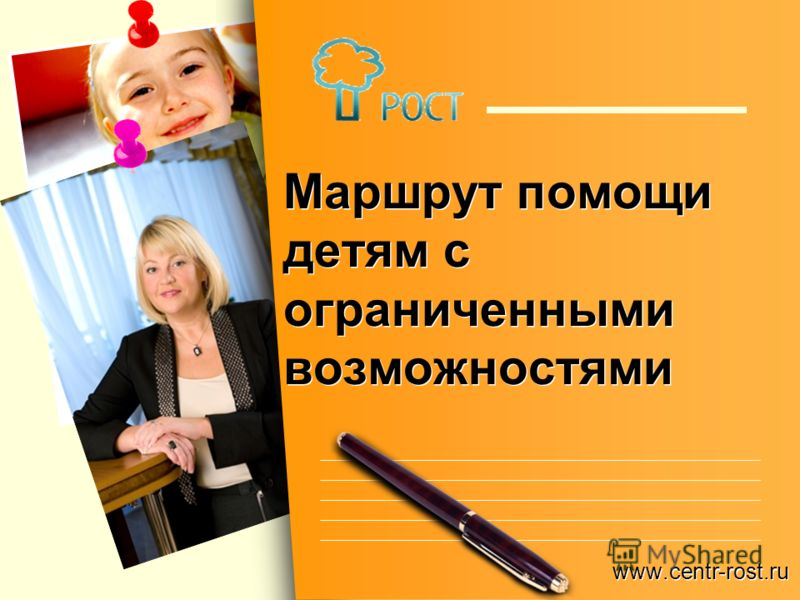 Маршрут помощи детям с ограниченными возможностями www.centr-rost.ru