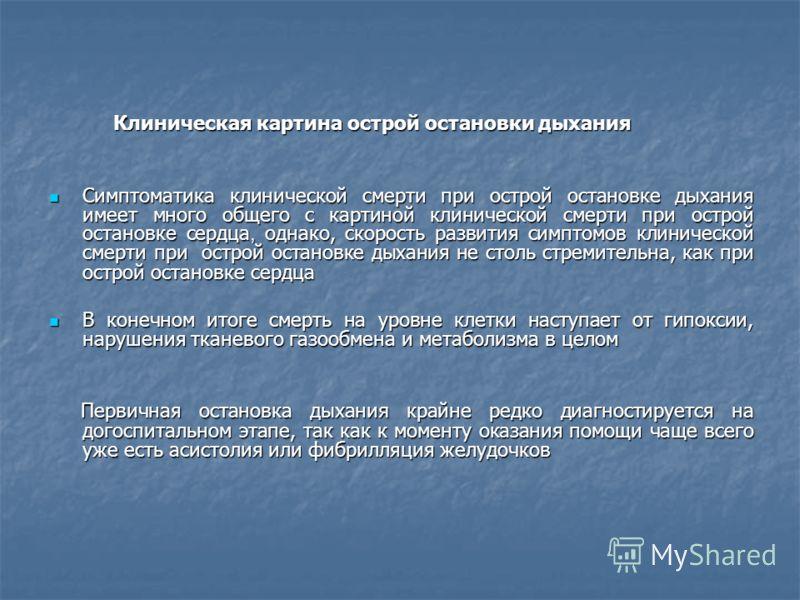 Клиническая картина острой остановки ...: www.myshared.ru/slide/70960