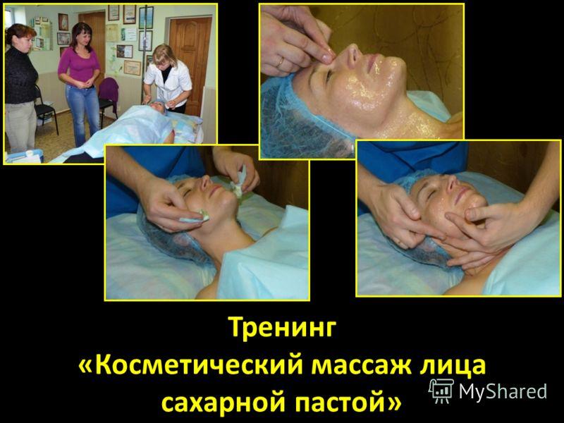 Тренинг «Косметический массаж лица сахарной пастой»