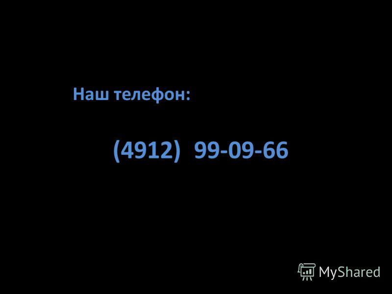 Наш телефон: (4912) 99-09-66