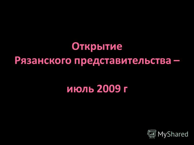 Открытие Рязанского представительства – июль 2009 г