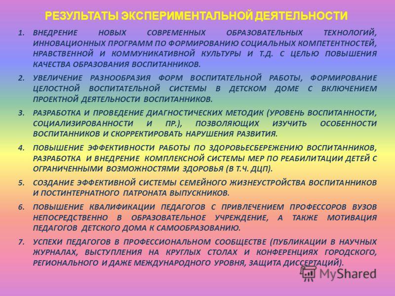 РЕЗУЛЬТАТЫ ЭКСПЕРИМЕНТАЛЬНОЙ ДЕЯТЕЛЬНОСТИ 1.ВНЕДРЕНИЕ НОВЫХ СОВРЕМЕННЫХ ОБРАЗОВАТЕЛЬНЫХ ТЕХНОЛОГИЙ, ИННОВАЦИОННЫХ ПРОГРАММ ПО ФОРМИРОВАНИЮ СОЦИАЛЬНЫХ КОМПЕТЕНТНОСТЕЙ, НРАВСТВЕННОЙ И КОММУНИКАТИВНОЙ КУЛЬТУРЫ И Т.Д. С ЦЕЛЬЮ ПОВЫШЕНИЯ КАЧЕСТВА ОБРАЗОВАН