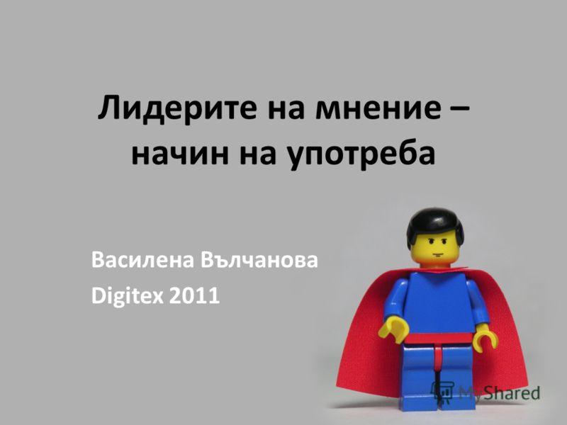 Лидерите на мнение – начин на употреба Василена Вълчанова Digitex 2011