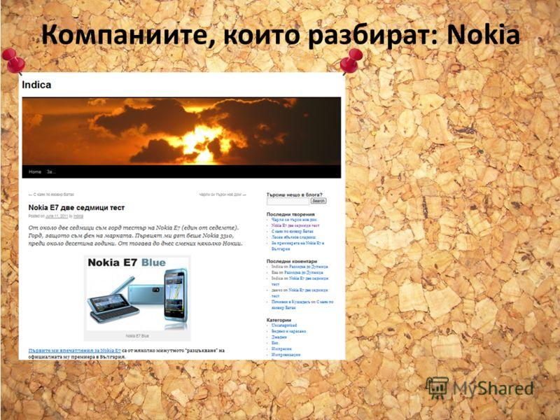 Компаниите, които разбират: Nokia