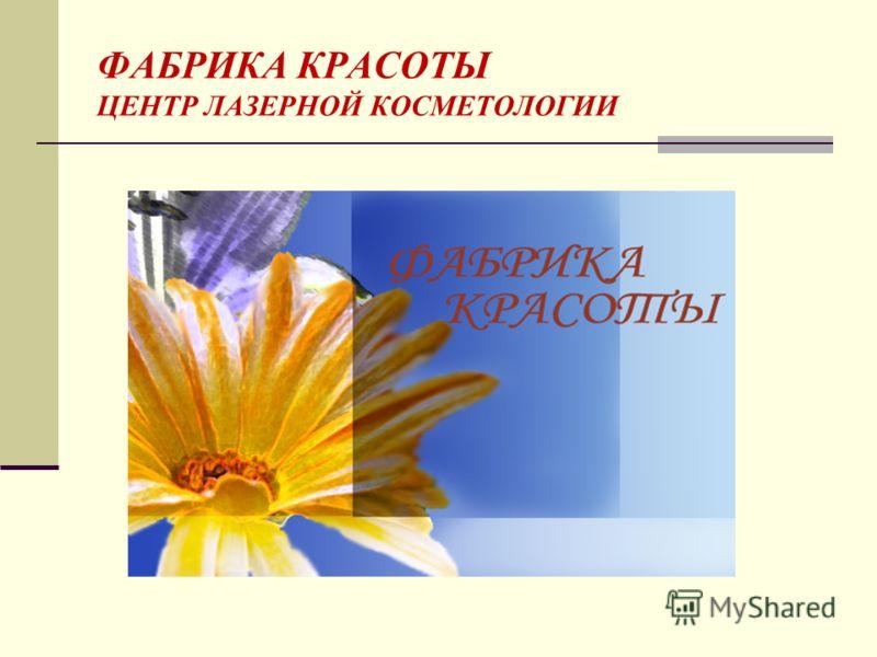 Центр фабрика красоты