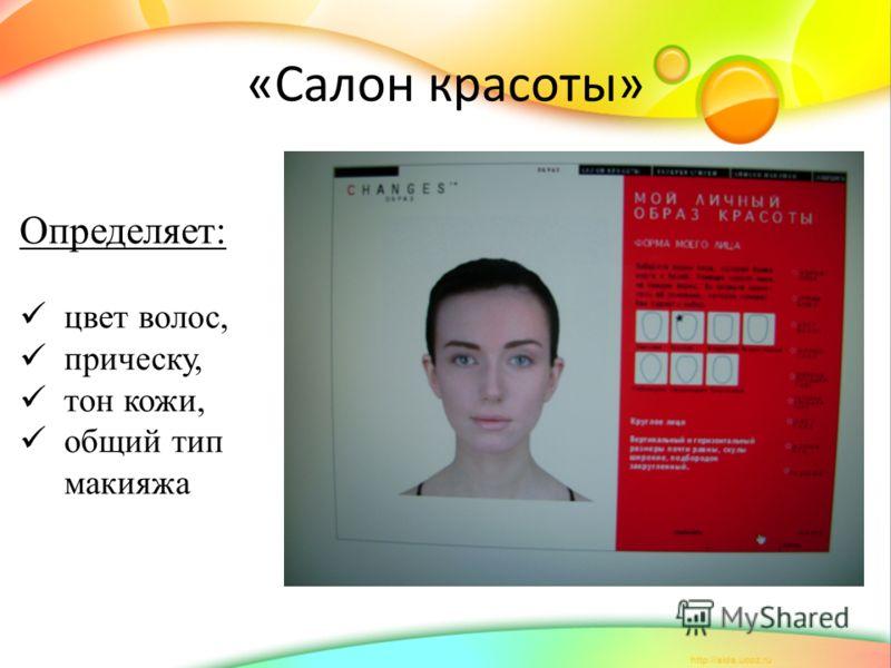 «Салон красоты» Определяет: цвет волос, прическу, тон кожи, общий тип макияжа