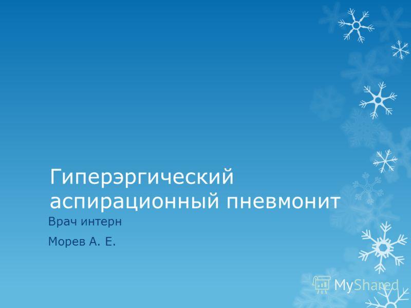 Гиперэргический аспирационный пневмонит Врач интерн Морев А. Е.