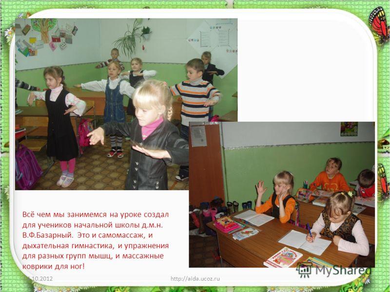 Всё чем мы занимемся на уроке создал для учеников начальной школы д.м.н. В.Ф.Базарный. Это и самомассаж, и дыхательная гимнастика, и упражнения для разных групп мышц, и массажные коврики для ног! 28.08.2012http://aida.ucoz.ru10