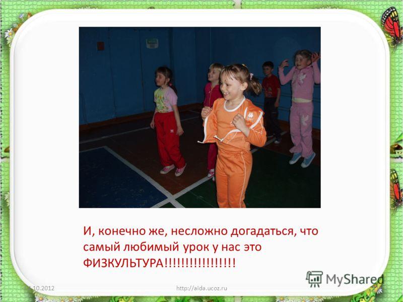 И, конечно же, несложно догадаться, что самый любимый урок у нас это ФИЗКУЛЬТУРА!!!!!!!!!!!!!!!!! 28.08.2012http://aida.ucoz.ru11