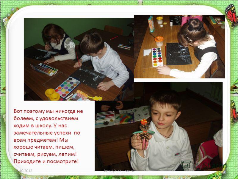 Вот поэтому мы никогда не болеем, с удовольствием ходим в школу. У нас замечательные успехи по всем предметам! Мы хорошо читаем, пишем, считаем, рисуем, лепим! Приходите и посмотрите! 28.08.2012http://aida.ucoz.ru15