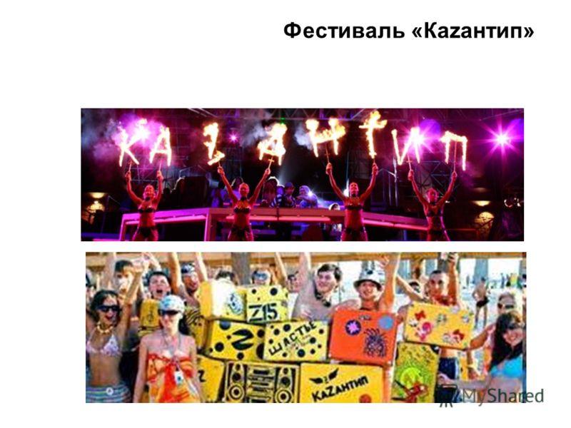 Фестиваль «Каzантип»