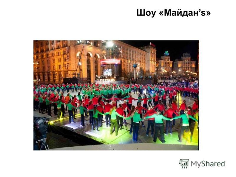 Шоу «Майданs»