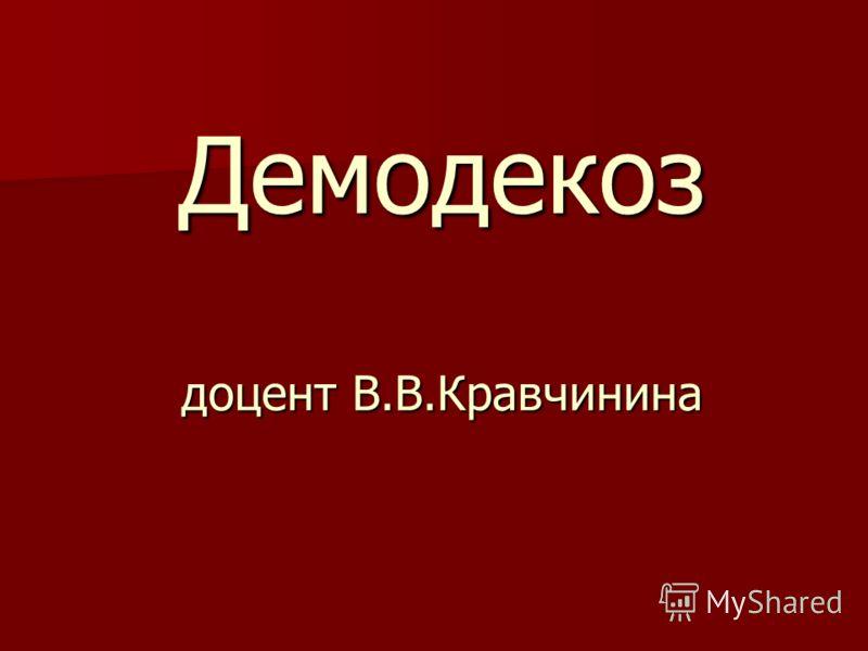 Демодекоз доцент В.В.Кравчинина