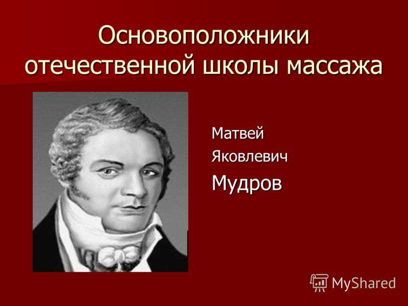 Основоположники отечественной школы массажа МатвейЯковлевичМудров