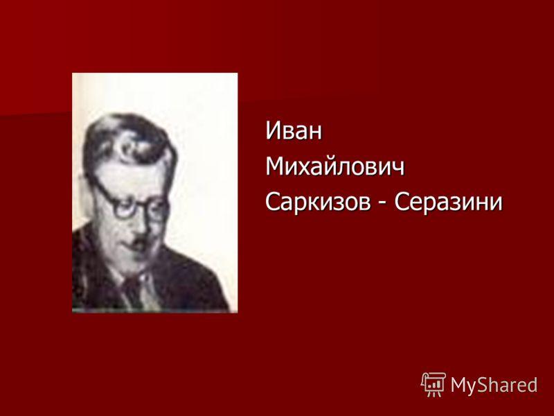 ИванМихайлович Саркизов - Серазини