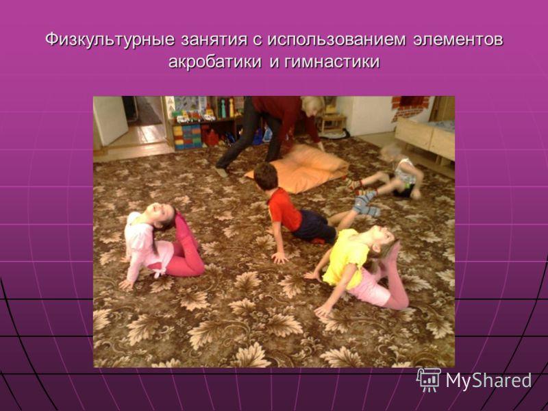 Физкультурные занятия с использованием элементов акробатики и гимнастики