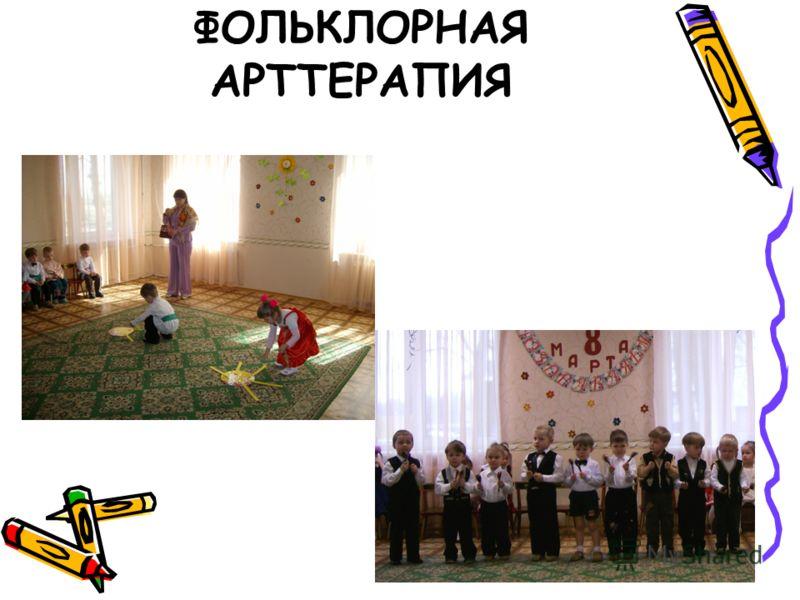 ФОЛЬКЛОРНАЯ АРТТЕРАПИЯ