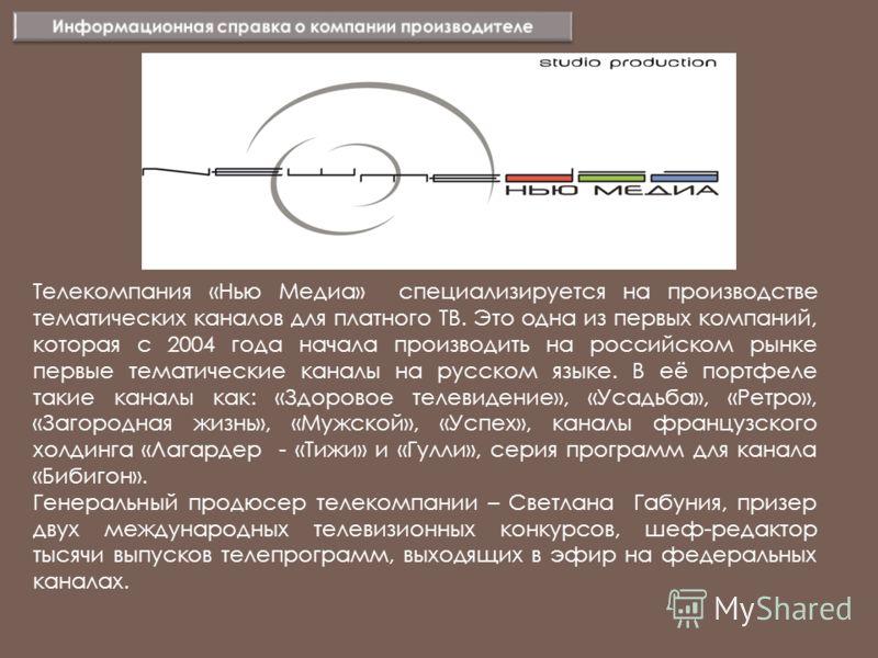 Телекомпания «Нью Медиа» специализируется на производстве тематических каналов для платного ТВ. Это одна из первых компаний, которая с 2004 года начала производить на российском рынке первые тематические каналы на русском языке. В её портфеле такие к