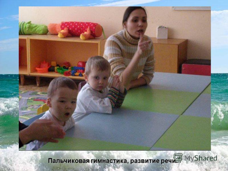 Пальчиковая гимнастика, развитие речи.