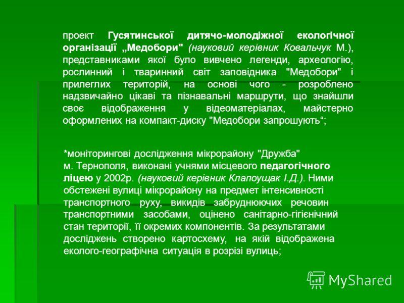 проект Гусятинської дитячо-молодіжної екологічної організації Медобори