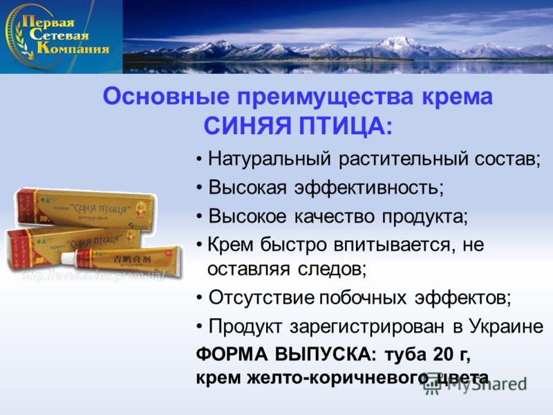 Основные преимущества крема СИНЯЯ ПТИЦА: Натуральный растительный состав; Высокая эффективность; Высокое качество продукта; Крем быстро впитывается, не оставляя следов; Отсутствие побочных эффектов; Продукт зарегистрирован в Украине ФОРМА ВЫПУСКА: ту