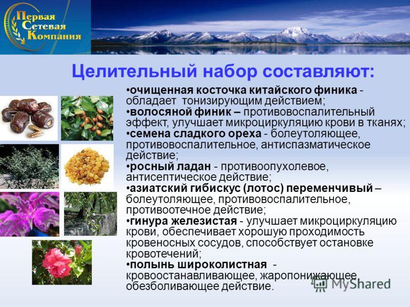 Целительный набор составляют: очищенная косточка китайского финика - обладает тонизирующим действием; волосяной финик – противовоспалительный эффект, улучшает микроциркуляцию крови в тканях; семена сладкого ореха - болеутоляющее, противовоспалительно