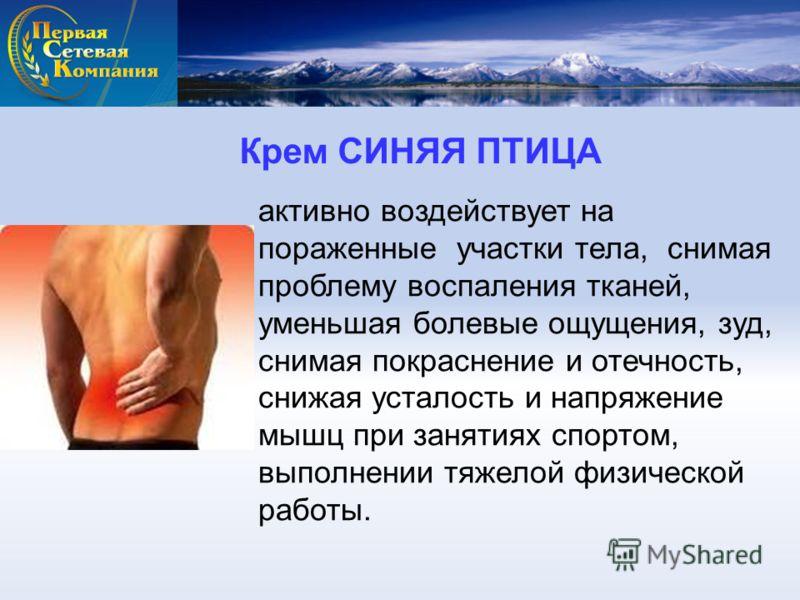 Крем СИНЯЯ ПТИЦА активно воздействует на пораженные участки тела, снимая проблему воспаления тканей, уменьшая болевые ощущения, зуд, снимая покраснение и отечность, снижая усталость и напряжение мышц при занятиях спортом, выполнении тяжелой физическо