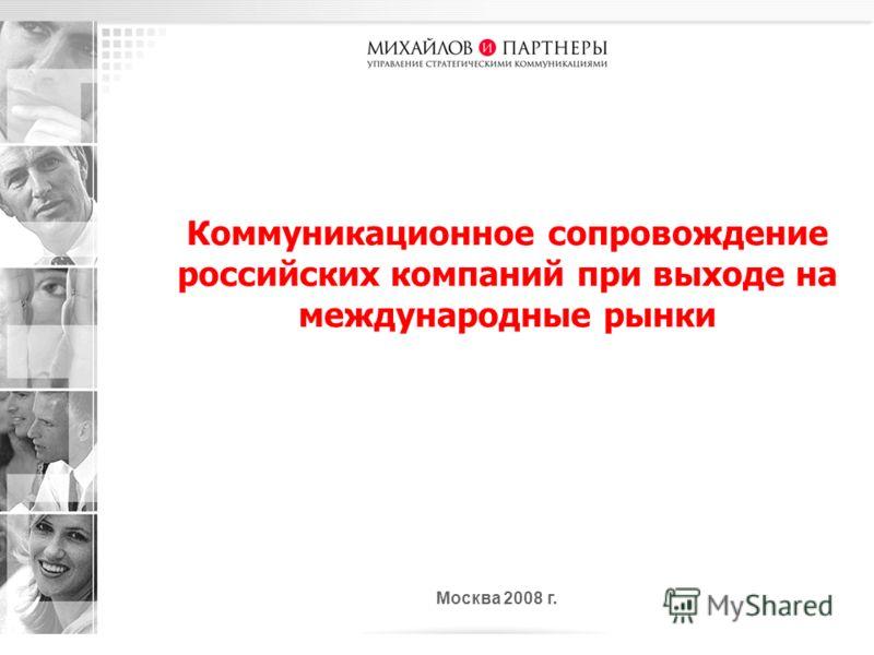 Коммуникационное сопровождение российских компаний при выходе на международные рынки Москва 2008 г.