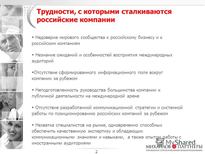 2 Трудности, с которыми сталкиваются российские компании Недоверие мирового сообщества к российскому бизнесу и к российским компаниям Незнание ожиданий и особенностей восприятия международных аудиторий Отсутствие сформированного информационного поля