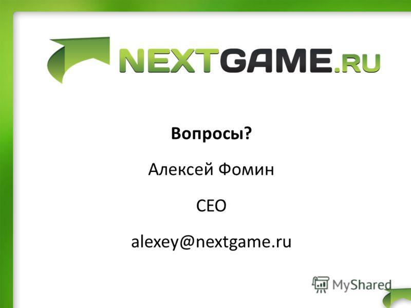 Вопросы? Алексей Фомин CEO alexey@nextgame.ru