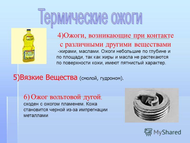4)Ожоги, возникающие при контакте с различными другими веществами -жирами, маслами. Ожоги небольшие по глубине и по площади, так как жиры и масла не растекаются по поверхности кожи, имеют пятнистый характер. 6) Ожог вольтовой дугой, сходен с ожогом п