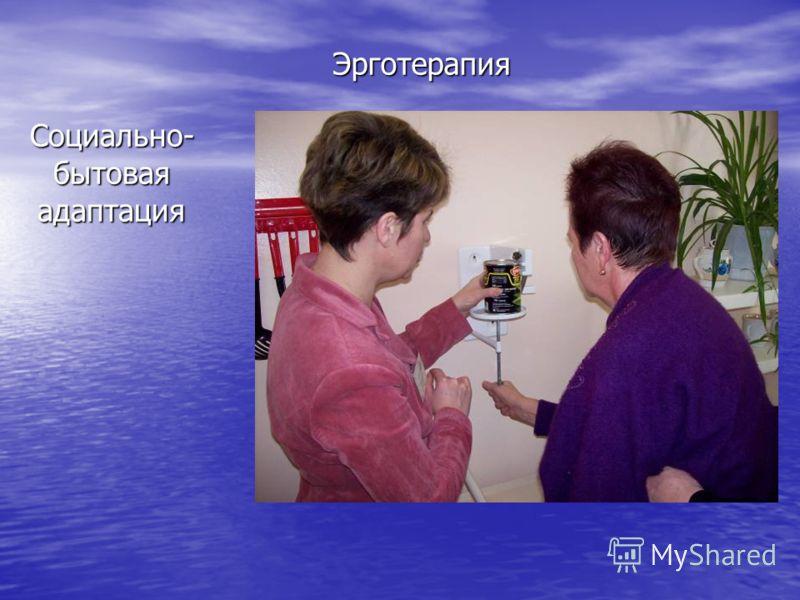 Социально- бытовая адаптация Эрготерапия