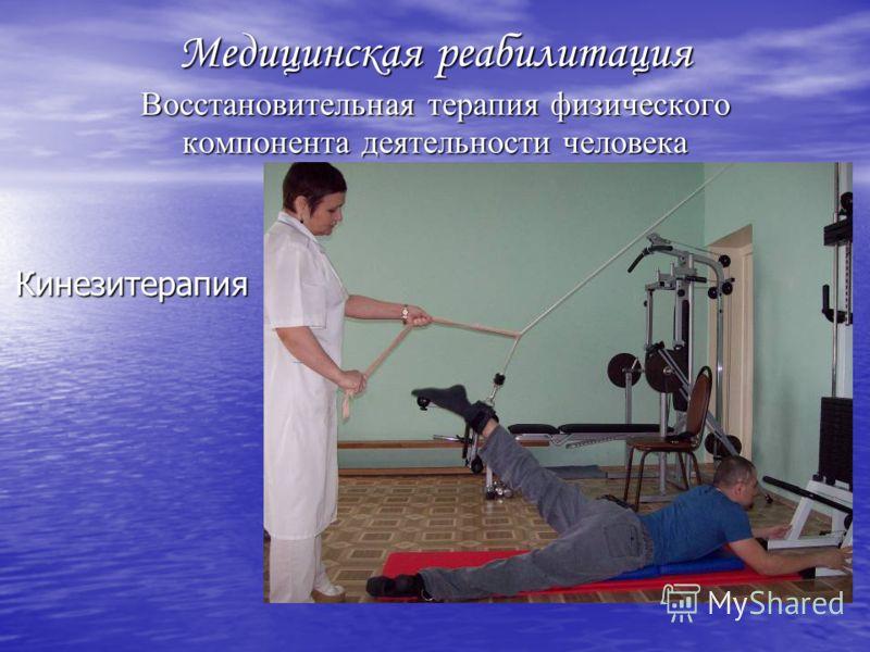 Медицинская реабилитация Восстановительная терапия физического компонента деятельности человека Кинезитерапия