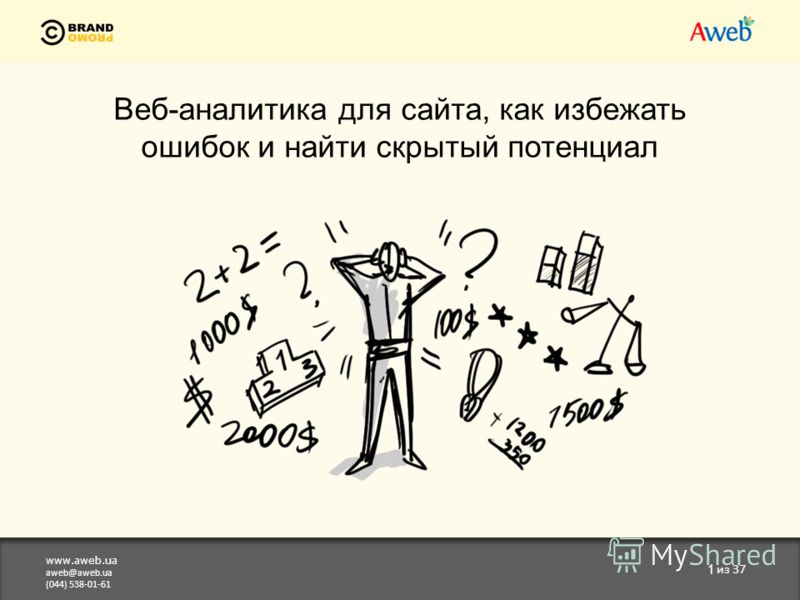 www.aweb.ua aweb@aweb.ua (044) 538-01-61 1 из 37 Веб-аналитика для сайта, как избежать ошибок и найти скрытый потенциал