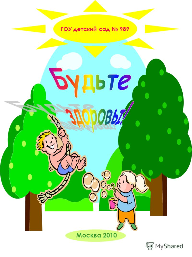 презентации оздоровление детей в детском саду