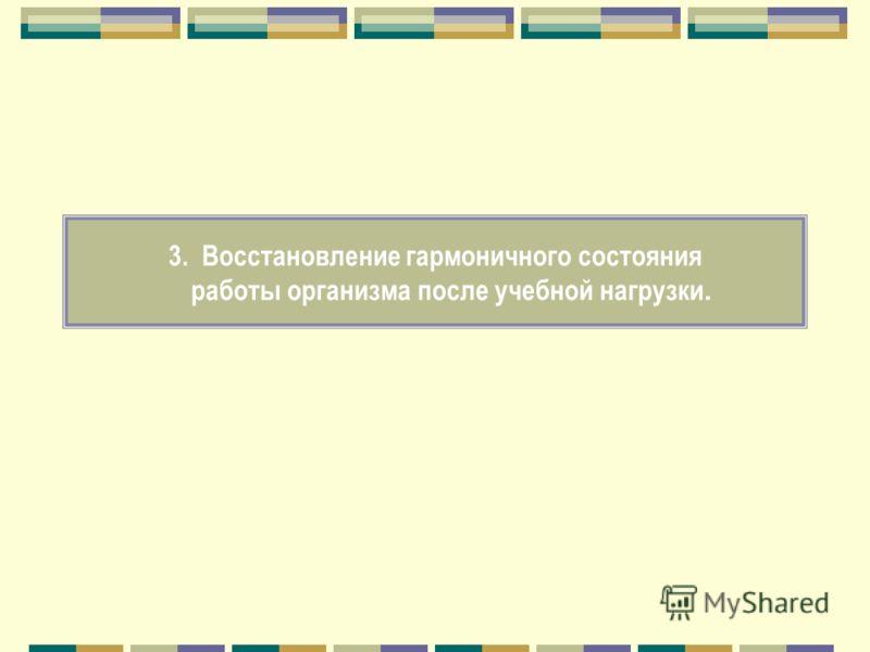 3. Восстановление гармоничного состояния работы организма после учебной нагрузки.
