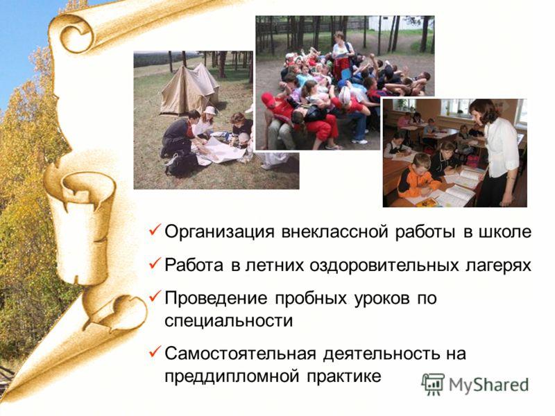 Организация внеклассной работы в школе Работа в летних оздоровительных лагерях Проведение пробных уроков по специальности Самостоятельная деятельность на преддипломной практике