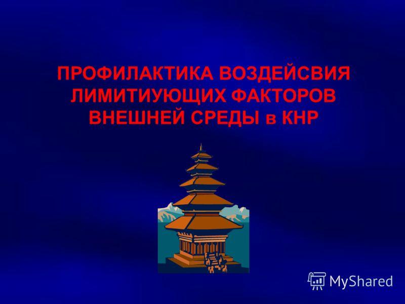 ПРОФИЛАКТИКА ВОЗДЕЙСВИЯ ЛИМИТИУЮЩИХ ФАКТОРОВ ВНЕШНЕЙ СРЕДЫ в КНР