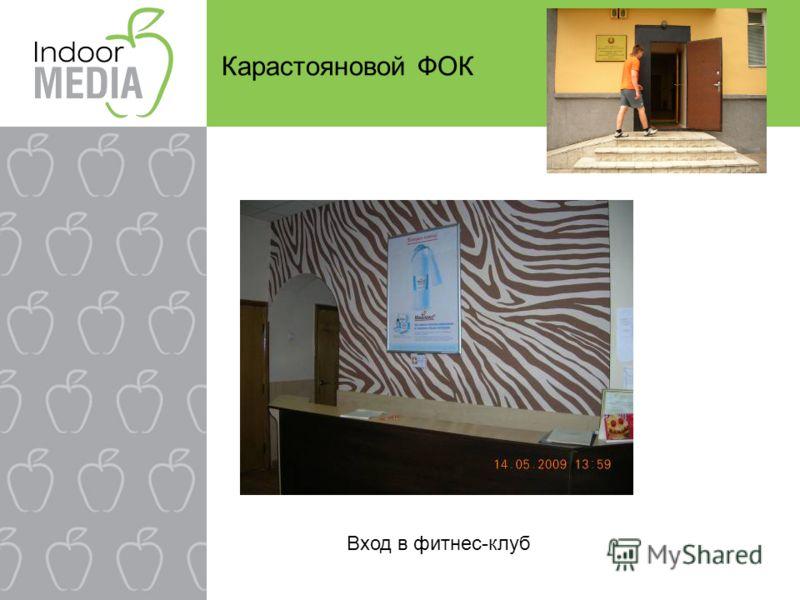 Карастояновой ФОК Вход в фитнес-клуб