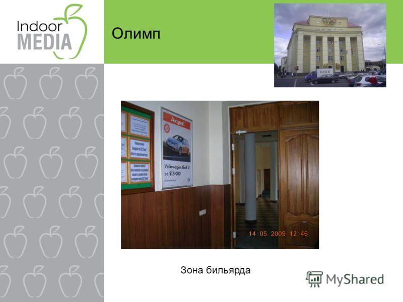 Олимп Зона бильярда