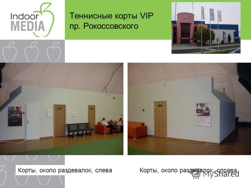 Теннисные корты VIP пр. Рокоссовского Корты, около раздевалок, слеваКорты, около раздевалок, справа