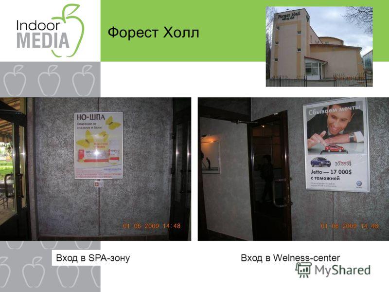 Форест Холл Вход в Welness-centerВход в SPA-зону