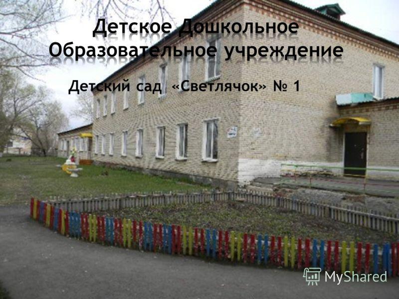 Детский сад «Светлячок» 1
