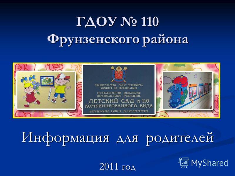 ГДОУ 110 Фрунзенского района Информация для родителей 2011 год